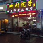 中国福建省泉州でライギョを食べる