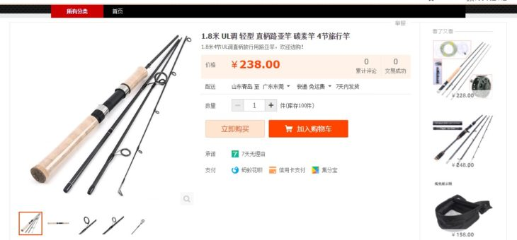 台北でティラピア釣りのタックル考察 台北でULパックロッドを買うならこれか?
