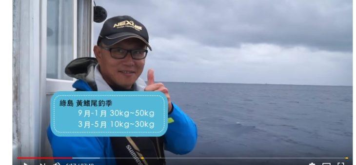台湾 綠島でキハダマグロ50kgを釣りたい