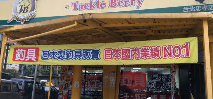 台北のお勧め釣具屋 タックルベリー台北忠孝店