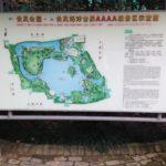 上海长风公园の釣り