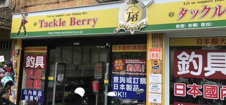 台湾に釣具屋さんが、またオープン!タックルベリー台北士林店